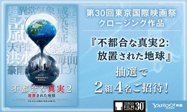 第30回東京国際映画祭クロージング作品『不都合な真実2:放置された地球』抽選で2組4名ご招待! in東京イベント