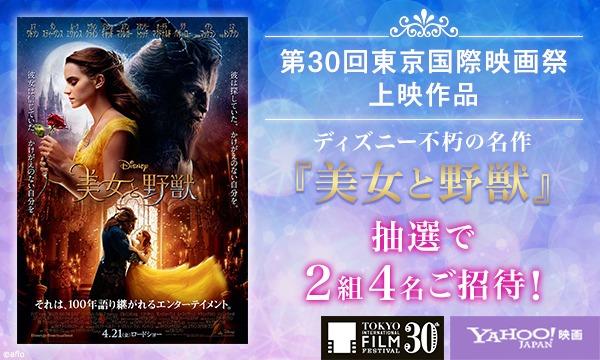 第30回東京国際映画祭上映作品『美女と野獣』抽選で2組4名ご招待! in東京イベント