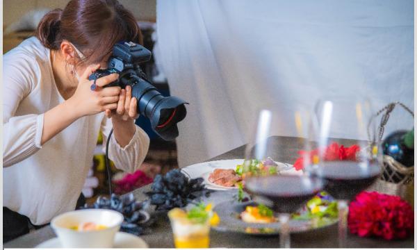 女性の活躍応援セミナー 第1回「おいしい!が伝わる写真の撮り方レッスン」