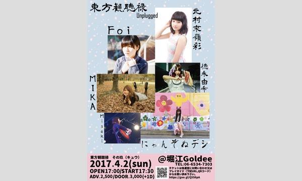 東方観聴禄 Unplugged in大阪イベント
