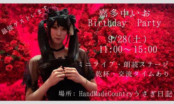 嘉多中いお Birthday Party イベント画像1