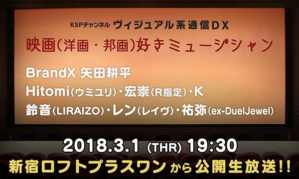 ヴィジュアル系通信DX#15 in東京イベント