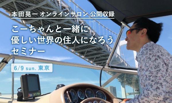 本田晃一 オンラインサロン公開収録 イベント画像1