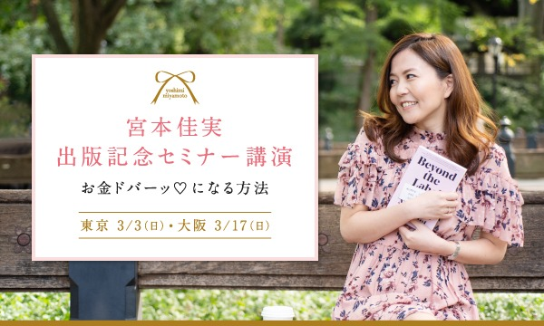 宮本佳実出版記念セミナー講演@東京 イベント画像1