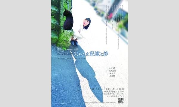 なぞときものがたり「失われた記憶と絆」【再演】 in東京イベント