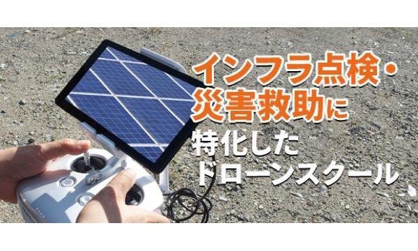 6/30(金)【GIS(地理情報)基礎コース】GIS for Drone Seminar in東京イベント