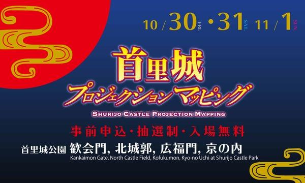 【沖縄】首里城プロジェクションマッピング【事前申込・抽選制】 イベント画像2