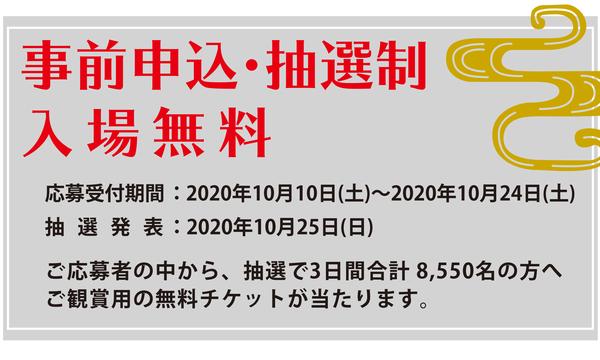 【沖縄】首里城プロジェクションマッピング【事前申込・抽選制】 イベント画像3