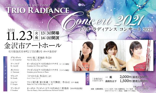 Trio Radiance Concert 2021 イベント画像1