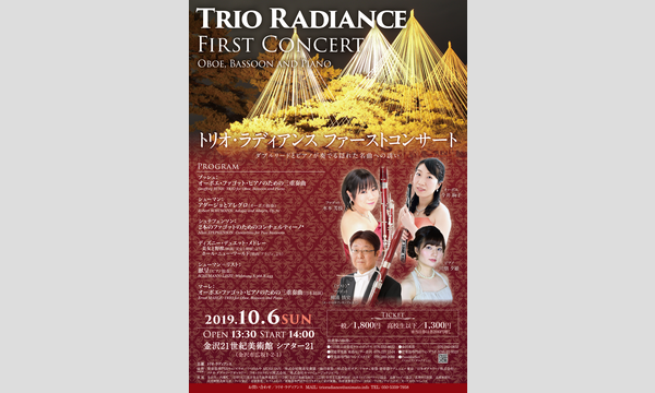 トリオ・ラディアンス ファーストコンサート イベント画像1
