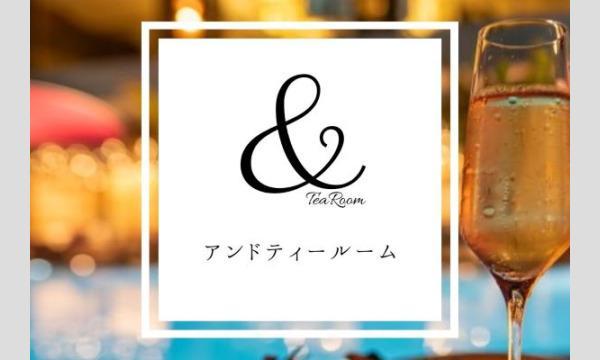 【&TeaRoom】プレイアスイブニングハイティ― イベント画像1