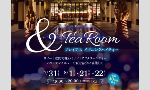 【&TeaRoom】プレイアスイブニングハイティ― イベント画像2