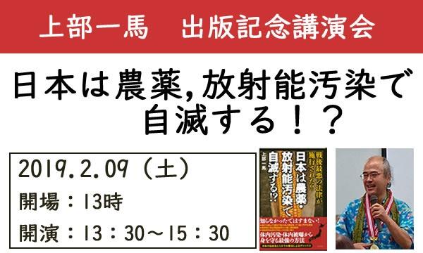 【出版記念講演会】日本は農薬,放射能汚染で自滅する!? イベント画像1