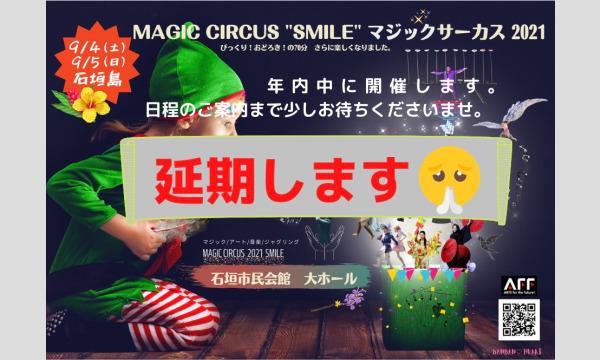 Magic Circus SMILE マジックサーカス2021石垣島 イベント画像1