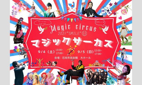 Magic Circus SMILE マジックサーカス2021石垣島 イベント画像2
