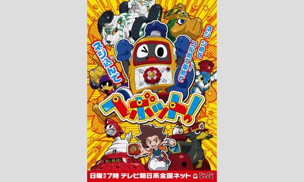 【ヘボット!大人~なヘボットークでイインダヨ~!02in大阪】 イベント画像1