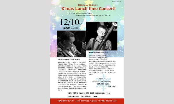 X'mas Lunch Time Concert !! イベント画像1