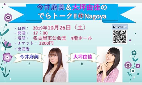 (一般発売)今井麻美&大坪由佳のでらトーク‼@Nagoya イベント画像1