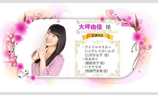 (一般発売)今井麻美&大坪由佳のでらトーク‼@Nagoya イベント画像3