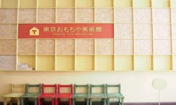 【13:30-15:30】東京おもちゃ美術館 新宿区民特別入館チケット イベント画像2