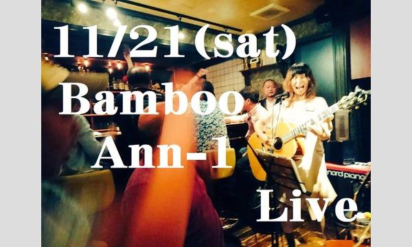 11/21(土)BambooLive!~ついに生ライブと配信の融合~ イベント画像1