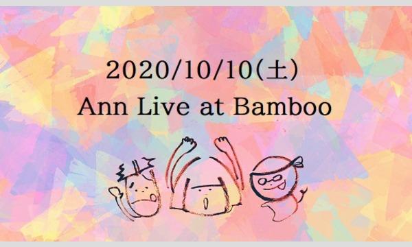 Ann Live at Bamboo(藤沢) イベント画像1