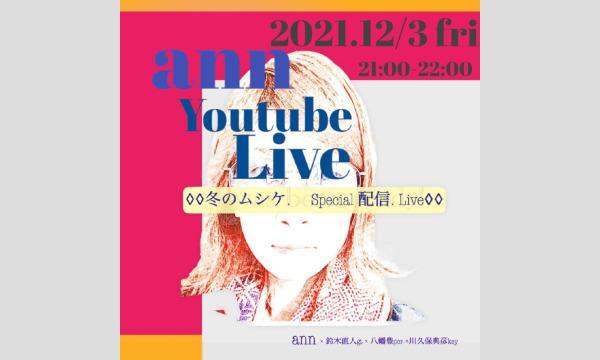 annのann Special配信Live【冬のムシケ】!!イベント