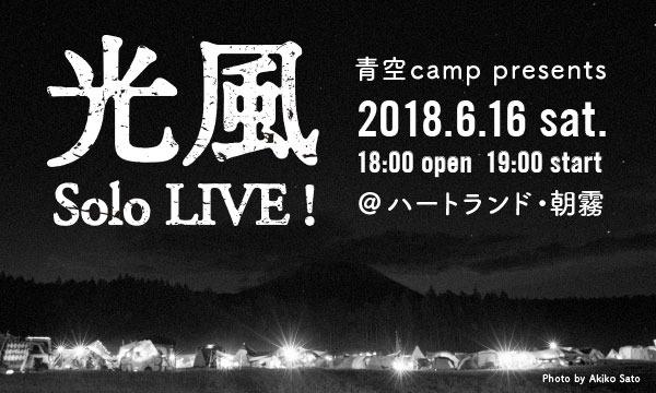 青空camp presents 光風 Solo LIVE!@ハートランド・朝霧 イベント画像1