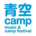 青空campのイベント