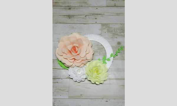 素敵な紙を使ってペーパーウォールフラワーを作りましょう!簡単なつくり方でお部屋を素敵に飾っていただけます。 イベント画像2