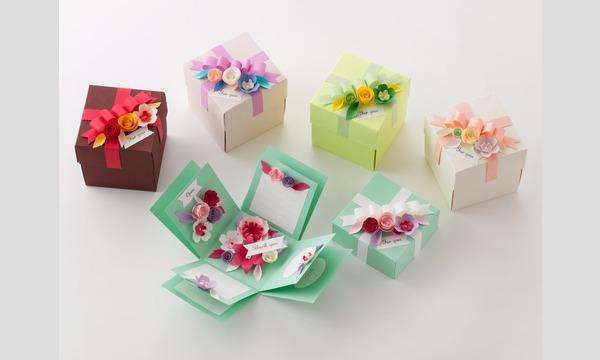 PAPETERIE 紙の仕立て屋さんのサプライズボックスをオリジナルデコレーションで作ろう!!☆美味しいお茶とお菓子付きです☆イベント