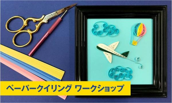 PAPETERIE 紙の仕立て屋さんの飛行機と気球を作ろう!イベント