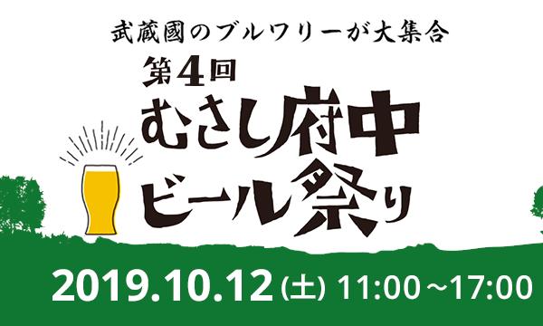 むさし府中ビール祭り 2019/10/12 (土) 武蔵國のブルワリーのビールが大集合! イベント画像1