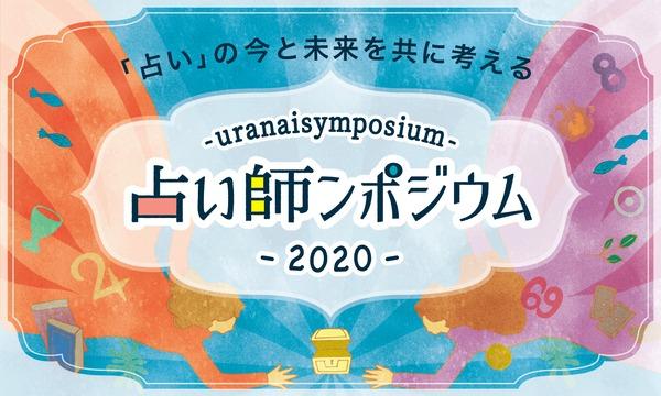【オンライン】占い師ンポジウム2020   3編のトークライブと交流会からなるイベントです。 イベント画像1