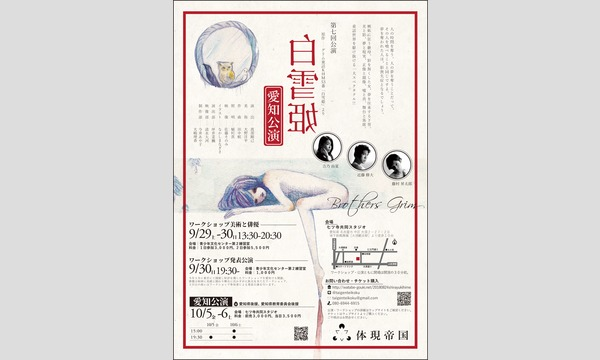 体現帝国 第七回公演 三都市ツアー『白雪姫』 愛知公演 イベント画像1