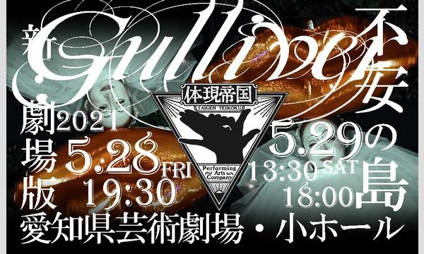 体現帝国 第九回公演『Gulliver―不安の島―』 イベント画像1