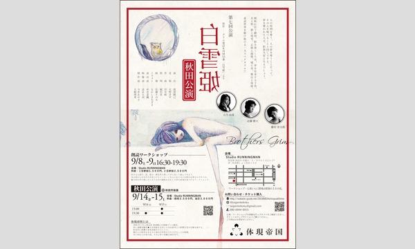 体現帝国 第七回公演 三都市ツアー『白雪姫』 秋田公演 イベント画像1
