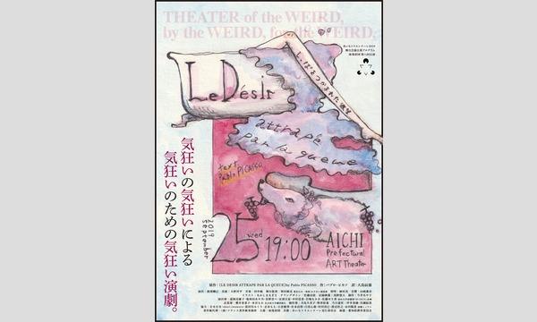 体現帝国第八回公演『しっぽをつかまれた欲望』 イベント画像2