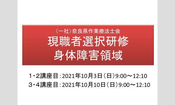 (一社)奈良県作業療法士会 現職者選択研修(身体障害領域) イベント画像1