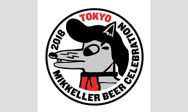 Mikkeller Beer Celebration Tokyo 2018:9/23(日)〜9/24(月・祝) イベント画像1