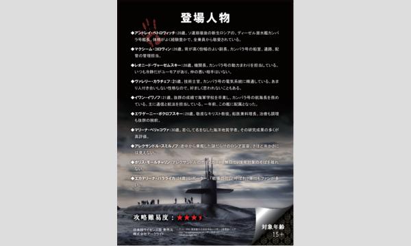 12/6(日)13:00 水面下の殺意 一般予約 イベント画像2