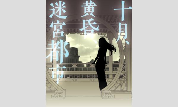 1/17(日)19:00 十月、黄昏、迷宮都市 一般予約 イベント画像1