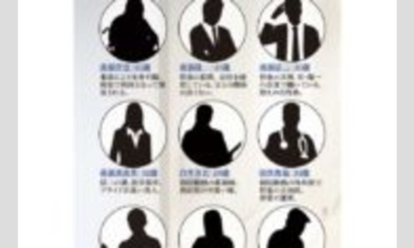 1/31(日)13:00 純白の悪意 一般予約 イベント画像2