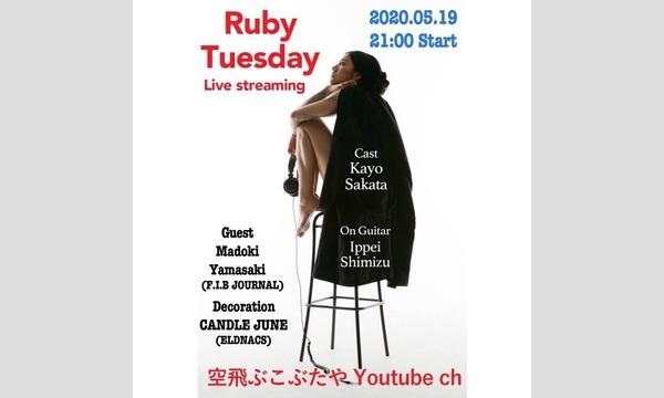 5/19(火)「Ruby Tuesday」生配信ライブ Blue Period × 山崎円城/F.I.B JOURNAL イベント画像1