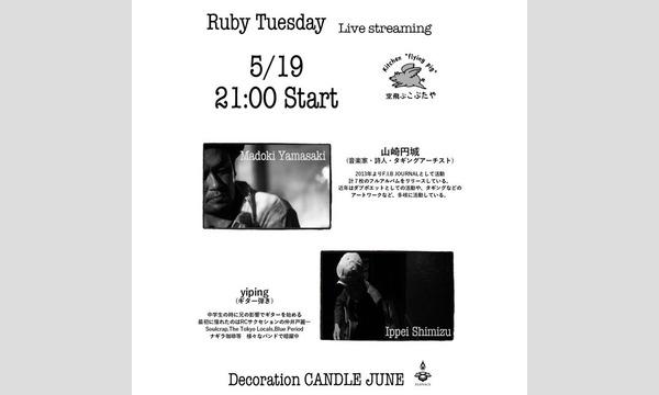5/19(火)「Ruby Tuesday」生配信ライブ Blue Period × 山崎円城/F.I.B JOURNAL イベント画像2
