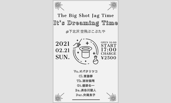 2/21The Big Shot Jag Time「It's Dreaming Time」<未公開音源付>応援チケット イベント画像1