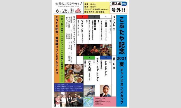 6/26(土)『こぶたや記念・2021夏 G』番外編 <特典音源付>応援チケット イベント画像1