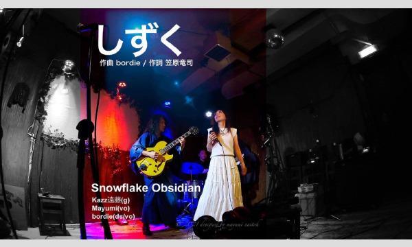 7/24(土)Snowflake Obsidian OnlineLlive <特典音源付>応援チケット