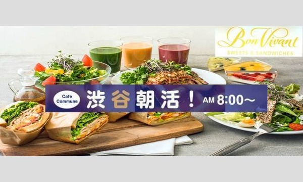 9/23 渋谷のカフェで朝活やります! (土曜朝活・お茶代のみ) 【東京都】 イベント画像1
