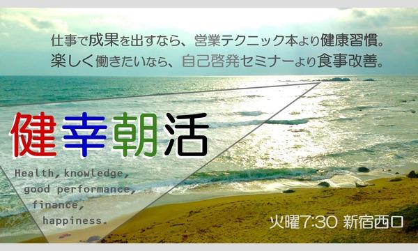 3/6 新宿西口・健幸朝活 ~健康習慣を変え、自分と友達・家族を幸せにしよう~ (お茶代のみ) 【東京都】 in東京イベント